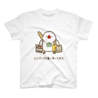 文鳥さん買い漁り T-shirts