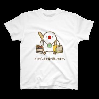 ときの文鳥さん買い漁り T-shirts