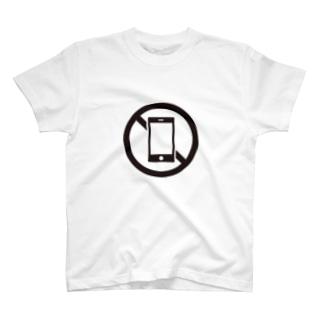 スマホの使用を禁止する! Tシャツ