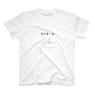 りくルート(モノクロ) T-shirts