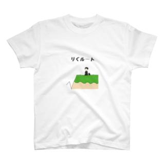 りくルート(カラー) T-shirts