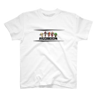 ASOBOON(全種) T-shirts