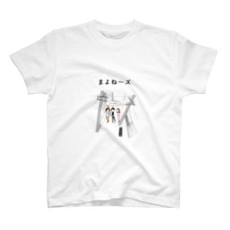 まよねーズ(カラー) T-shirts
