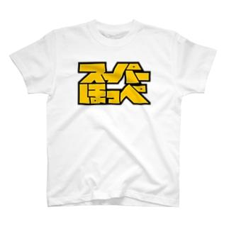 スーパーほっぺ Tシャツ