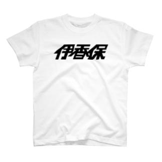 伊香保2018 T-shirts