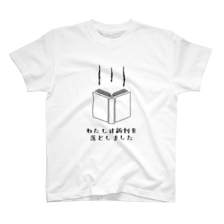 わたしは新刊を落としました T-shirts
