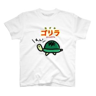 にゃんにゃん! T-shirts