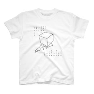 四角い彼 T-shirts