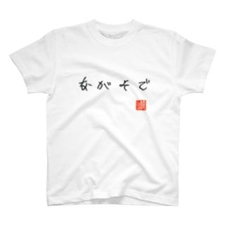 「ながそで」のはんそで・ヨコ T-shirts