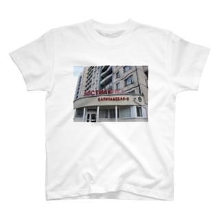 カピタンスカヤ寮 T-shirts