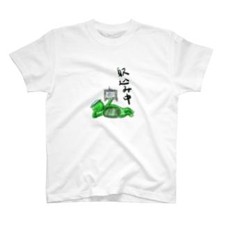 おんすいカッパ 取込み中 T-shirts