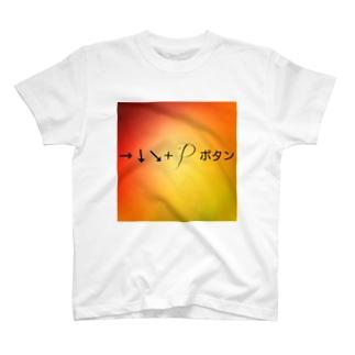 コマンドグッズ(➡️⬇️↘️) T-shirts