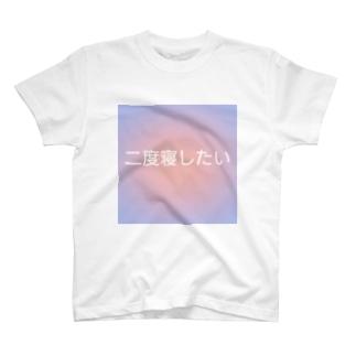願望シリーズ「二度寝したい」 T-shirts