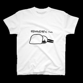 といすの行けたら行く T-shirts