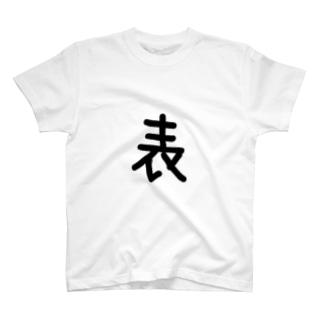 表裏を間違えないようになるTシャツ T-shirts