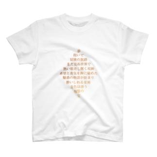 ダイヤの変形詩 T-shirts