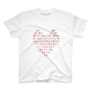 ハートの変形詩 T-shirts