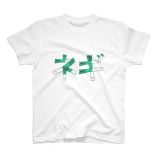 ネギ 横 T-shirts