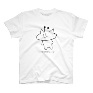 アスカチャーン(文字入り) T-shirts