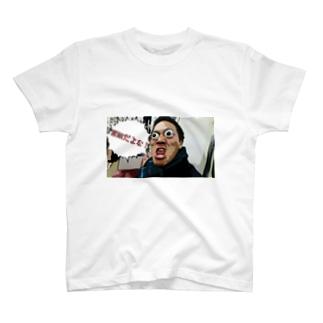 なかったことにする T-shirts