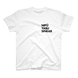 ナイプーヤブシンカー T-shirts