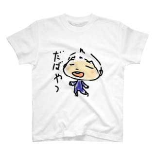 やつきのフリーダムグッズ T-shirts