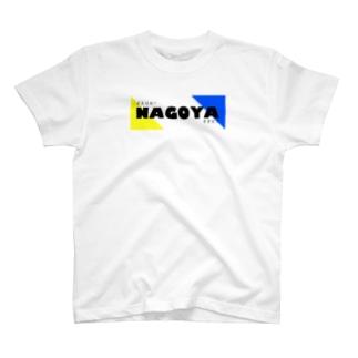 名古屋人は着るべし。 T-shirts