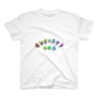 インターネットやめろ T-shirts