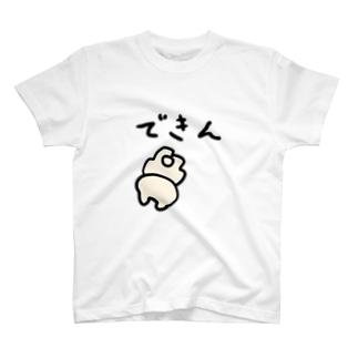 はんぺんの「できん」 T-shirts