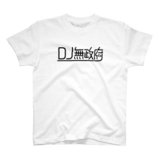 DJ無政府旧ロゴ(黒) T-shirts