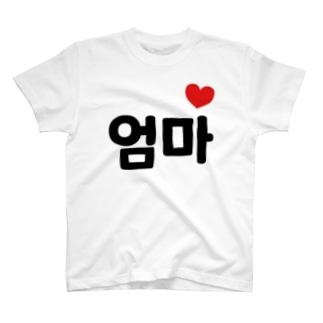 オンマTシャツ T-shirts