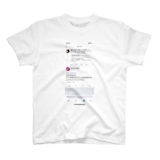 高円寺南4丁目 T-shirts