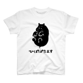 ひぽぽたます T-shirts