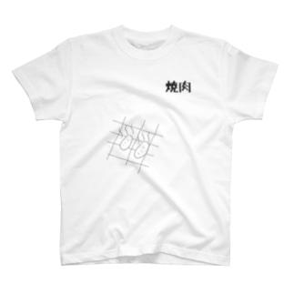 焼肉シリーズ T-shirts