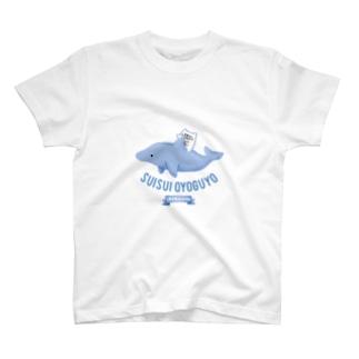 すいすい泳ぐイルカ T-shirts