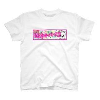 絵本はパンク T-shirts
