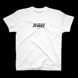 ザキノンの真面目(黒プリント) T-shirts