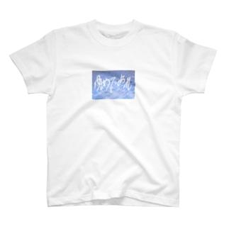 ゆめであれ T-shirts