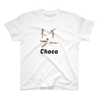 チョコロビ チョコさま T-shirts