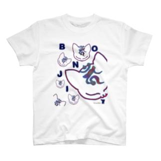 不動ねこ Ver.2 BONJI T-shirts