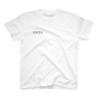 恋愛禁止 T-shirts