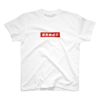 最高権威の T-shirts
