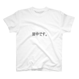 自己紹介T 田中 色付きTシャツ T-shirts