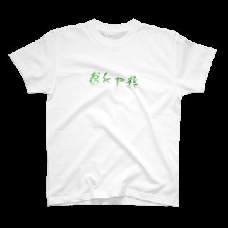 ぷぷぷ屋さんのおしゃれ T-shirts