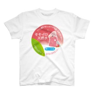 ほほらら工房 SUZURI支店の《モモイロインコ》モモイロ天然水 T-shirts