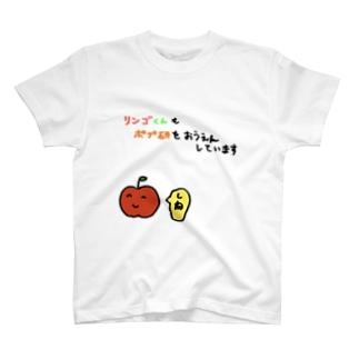 りんごくん色つき 2 T-shirts