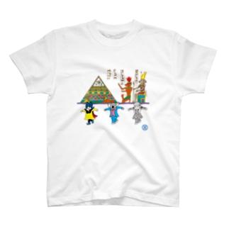 豆遺跡でダンスパーティ T-shirts