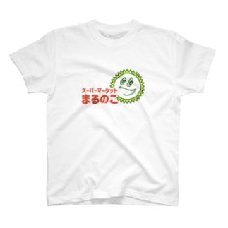【公式】スーパーマーケットまるのこ T-shirts
