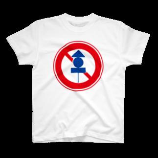 ネブカプロのおでん禁止 T-shirts