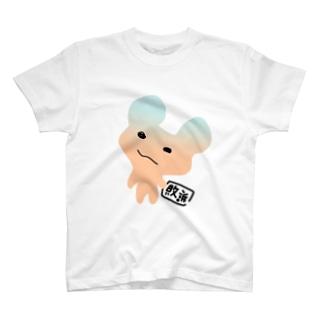 敗訴したくま T-shirts